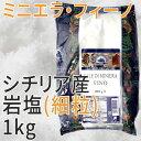 ドロゲリア ミニエラ・フィーノ(岩塩・細粒)1kg