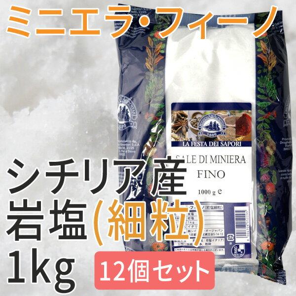 ドロゲリア ミニエラ・フィーノ(岩塩・細粒)1kg×12個(ケース)