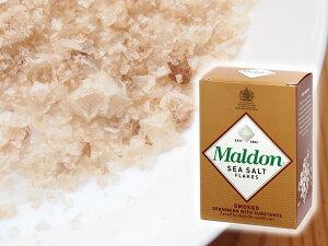 マルドン シーソルト スモーク 125g(結晶塩)