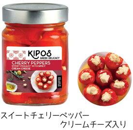 キポス スイートチェリーペッパー クリームチーズ入り230g(固形量125g)