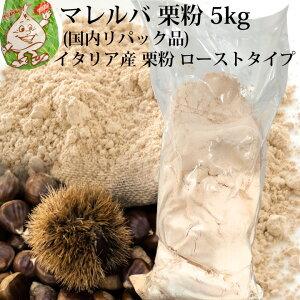【業務用大容量5KG×2袋】マレルバ イタリア産栗粉(ローストタイプ)5kg×2袋(合計10KG) / castagne Malerba / 栗の粉