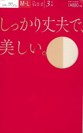 売れています お買い得 ATSUGI atugi アツギ FP8833 3足入パンスト 3足組 ストッキング 丈夫で美しい M〜L L〜LL