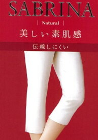 美しい素肌感で伝線しにくいひざ下丈ストッキングです!<10足までクリックポスト対応>グンゼ サブリナ ひざ下丈ストッキング SBS400