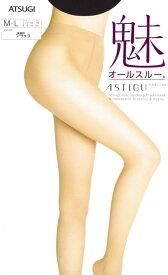 ☆日本製☆切り替え無しのオールスルータイプ アツギパンストFP5932<5枚までクリックポスト対応>魅