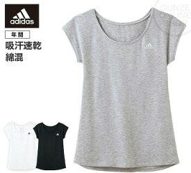 GUNZE(グンゼ) / adidas(アディダス) / フレンチスリ−ブ(レディース) / AP1052 / 婦人 スポーツ フィットネス ジム ウェア Tシャツ トップス ウォーキング ランニング ヨガ