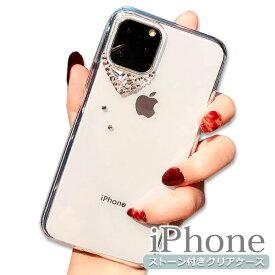 iPhone11 Pro ケース 背面 クリア iPhone 11 ケース かわいい iPhone11Pro MAX カバー iPhoneXR iPhoneXS iPhoneXSmax ラインストーン 透明 iPhonex シンプル iPhone8 iPhone7 iPhone8Plus 上品 iPhone7Plus アイフォン11 iPhoneケース おしゃれ スマホケース ZSFU