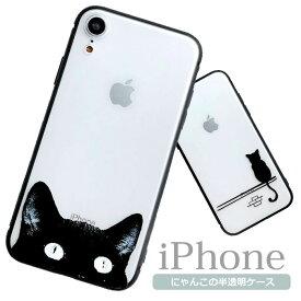 iPhone12 ケース ねこ iPhone 12 Pro ケース クリア iPhone12 mini iphone12ProMAX iPhone SE2 猫 iphone11 iPhone11Pro 半透明 XR かわいい iPhonex おしゃれ XS 8 スマホケース 7 Plus アイフォン ストラップホール 透明 韓国 大人 黒猫 シンプル 背面 ソフト FU