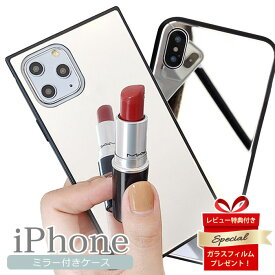 iPhone12 ケース iPhone 12 pro ケース iPhone12 Mini かわいい ミラー付き iPhone12ProMAX ガラスケース iPhone se2 iPhone11 おしゃれ iPhone11Pro ミラーケース 背面 指紋 iPhone11ProMAX XS XR ガラス X 8 シンプル 7 Plus iPhoneケース 鏡 スマホケース 韓国 GHDT FU