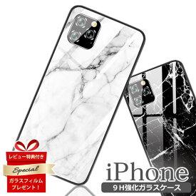 【セール!】iPhone12 ケース iPhone 12 pro ケース iPhone12 Mini 大理石 iPhone12ProMAX ガラスケース iPhone se2 iphone11 韓国 iphoneケース iphone11pro iPhone 11 Pro MAX XR iPhoneX XS 8 Plus 7 強化ガラス かわいい スマホケース 黒 ハードケース GH FU