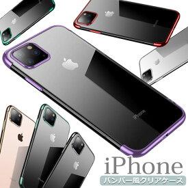 iPhone 11 pro max ケース 透明 iPhone11 pro ケース 韓国 おしゃれ iPhone11 クリアケース 可愛い アイフォン かわいい iPhoneX iPhoneXS iPhoneXR iPhone XS max スマホケース 透明 大人女子 メタルカラー 11pro バンパー風 iPhone11promax カバー iPhoneケース 薄型 FR