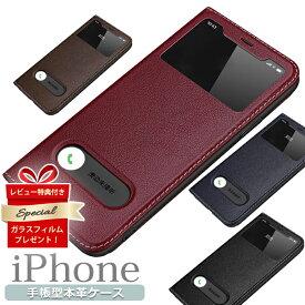 iPhone11 pro ケース 手帳型ケース iPhone11 ケース 革 iPhone 11 pro max 手帳 おしゃれ 画面 保護 ベルトなし かっこいい マグネット スマホケース 本革 iPhoneケース スタンド iPhone11pro ストラップホール クール メンズ 大人 可愛い 全面 カバー アイフォン FGFR
