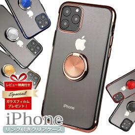 iPhone12 ケース iPhone 12 pro ケース リング iPhone12Mini クリアケース 車載ホルダー iPhone12 Pro MAX バンパーケース iPhone SE 第2世代 iPhone11ProMAX iPhone11 リング付き おしゃれ XS iPhoneXR X 8 7 plus スマホケース iPhoneケース 透明 かわいい アイフォン GSFU