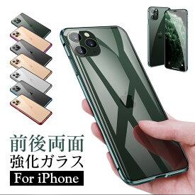 iPhone11Pro ケース iPhone11 iPhone11ProMAX iPhone XS max アイフォン ケース iPhoneケース カバー 強化ガラス おしゃれ 両面ガラス メタリック クリア 大人 iPhoneXR iPhone8 8Plus iPhone7 7Plus ガラスケース スマホケース アルミ バンパーケース 360度 薄型 テン