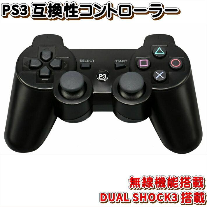 【送料無料】【ポイント5倍】プレステ3 ワイヤレス コントローラー ブラック デュアルショック対応 互換品/PS3コントローラー