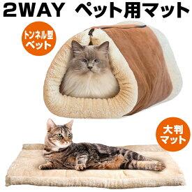 犬 猫 ウサギ 冬 もぐりこみ トンネル ホイホイ 暖か もこもこ ふわふわ 洗える 2way ペット ベッド ベット マット/2way ペット用マット