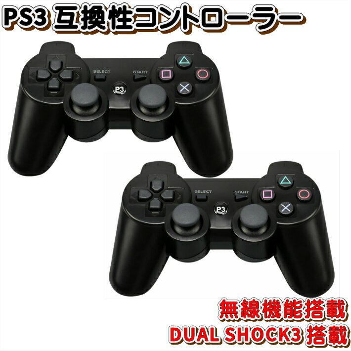 【送料無料】【ポイント10倍】【2個セット】PS3 コントローラー ワイヤレス Playstation3 プレステ ブラック black プレイステーション DUALSHOCK3 デュアルショック対応!振動機能搭載!互換品/PS3コントローラー【2個】