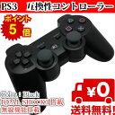 ☆PS3 コントローラー ワイヤレス Playstation3 互換 プレステ コントローラー ブラック black プレイステーション DUALSHOCK3 ...