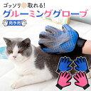 【ポイント5倍】【両手】毛がごっそり取れて マッサージも出来る! 犬 猫 ペット用 多用途手袋 グルーミング マッサー…