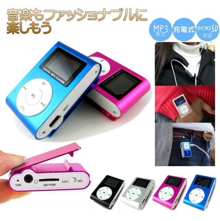 【送料無料】【ポイント5倍】 超小型 充電式 液晶 MP3プレーヤー おしゃれなメタリックボディ クリップ付 イヤホン 充電USBケーブル付 ブラック ブルー ピンク シルバー/メタリックMP3プレーヤー