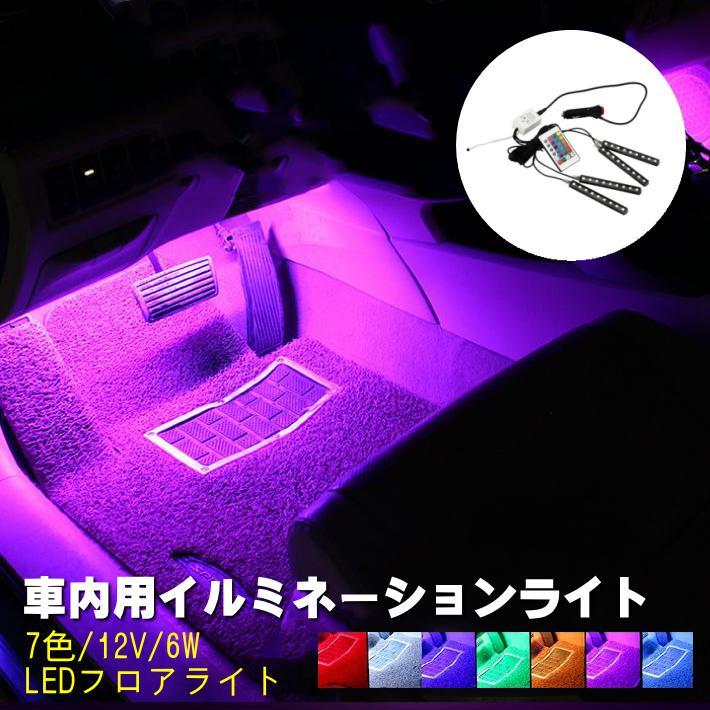 【送料無料】【ポイント5倍】車 足元を幻想的に照らす led イルミネーション フロアライト シガーソケット式 リモコン付き 7色 12V 6W/LEDフロアライト