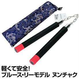 軽くて安全!本格的使用感 ブルース・リーモデル ヌンチャク 初心者練習用にもおすすめスポンジコーティング ベアリング付 専用袋付 ブラック 180g/ブルース・リーモデルヌンチャク
