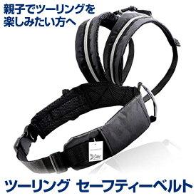 【改良版】バックルで簡単装着!バイク ツーリング セーフティー ベルト ブラック 子供用 持ち手付きで安心安全 /ツーリング セーフティー ベルト