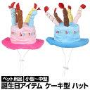 ドッグウェア ハッピーバースデー ケーキ型 ハット コスチューム ろうそく 帽子 犬猫用【ブルー】【ピンク】 /ドッグ…