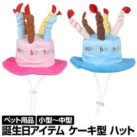 ドッグウェア ハッピーバースデー ケーキ型 ハット コスチューム ろうそく 帽子 犬猫用【ブルー】【ピンク】 /ドッグウェア ケーキ型 ハット