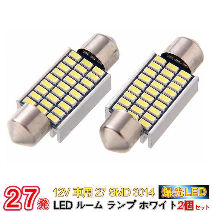 【送料無料】【ポイント5倍】爆光!超高輝度 12V 車用 27 SMD 3014 LED ルーム ランプ ホワイト 2個セット/12V車用27 SMD 3014 LEDルーム ランプ