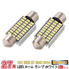 【ポイント5倍】爆光!超高輝度 12V 車用 27 SMD 3014 LED ルーム ランプ ホワイト 2個セット/12V車用27 SMD 3014 LEDルーム ランプ