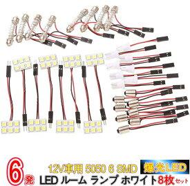 爆光!超高輝度 12V 車用 5050 6 SMD LED ルーム ランプ ホワイト 8枚セット/12V車用 5050 6 SMD LEDルームランプ