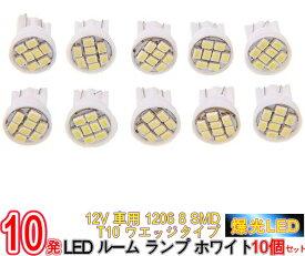 爆光!超高輝度 12V 車用 1206 8 SMD T10 ウエッジタイプ LED ルーム ランプ ホワイト 10個セット/12V車用 1206 8 SMD T10 ウエッジタイプ LEDルームランプ