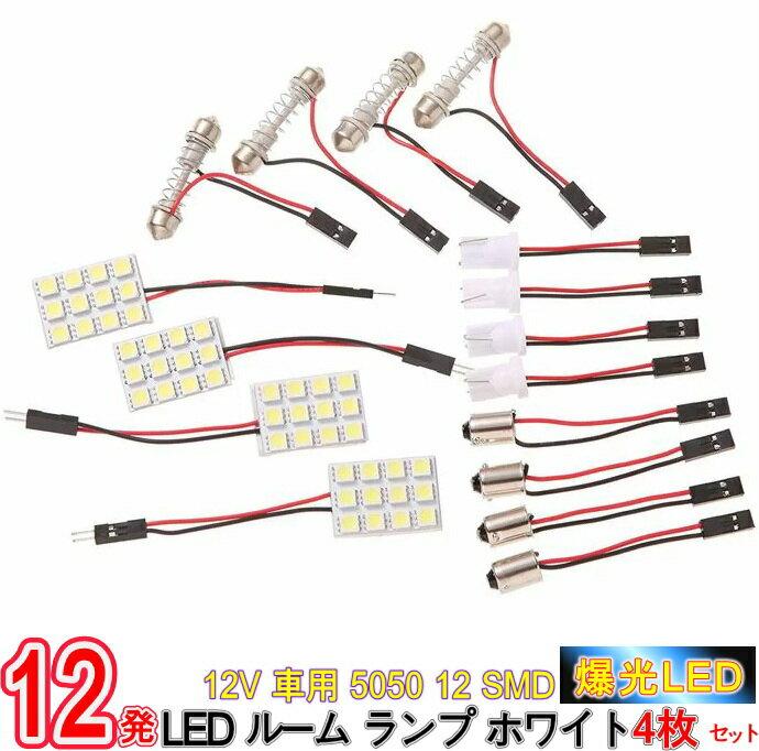 【ポイント5倍】爆光!超高輝度 12V 車用 5050 12 SMD LED ルーム ランプ ホワイト 4枚セット アダプター 3種付/12V車用 5050 12 SMD LEDルームランプ