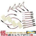 爆光!超高輝度 12V 車用 5050 15 SMD LED ルーム ランプ ホワイト 4枚セット アダプター 3種付/12V車用 5050 15 SMD LEDルームランプ