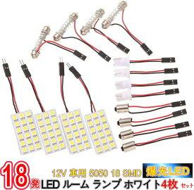 爆光!超高輝度 12V 車用 5050 18 SMD LED ルーム ランプ ホワイト 4枚セット アダプター 3種付/12V車用 5050 18 SMD LEDルームランプ
