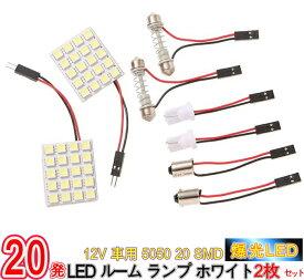 【ポイント5倍】爆光!超高輝度 12V 車用 5050 20 SMD LED ルーム ランプ ホワイト 2枚セット アダプター 3種付/12V車用 5050 20 SMD LEDルームランプ
