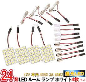 爆光!超高輝度 12V 車用 5050 24 SMD LED ルーム ランプ ホワイト 4枚セット アダプター 3種付/12V車用 5050 24 SMD LEDルームランプ