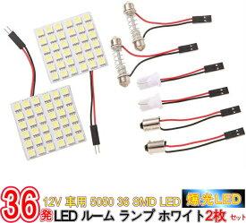 爆光!超高輝度 12V 車用 5050 36 SMD LED ルーム ランプ ホワイト 2枚セット アダプター 3種付/12V車用 5050 36 SMD LEDルームランプ