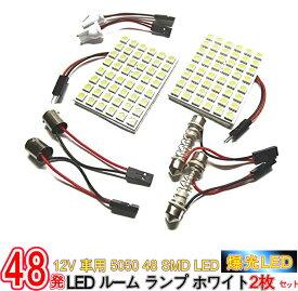 爆光!超高輝度 12V 車用 5050 48 SMD LED ルーム ランプ ホワイト 2枚セット アダプター 3種付/12V車用 5050 48 SMD LEDルームランプ