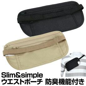 Slim&simple ウエストポーチ 防臭機能付き 26cm×12.5cm ブラック ベージュ 男女兼用/ウエストポーチ