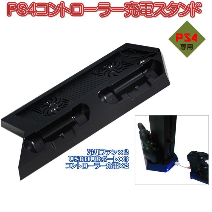 【送料無料】【ポイント5倍】PS4専用 コントローラー 2台同時充電 スタンド 冷却ファン USB HUB 3ポート付/PS4 コントローラー充電スタンド