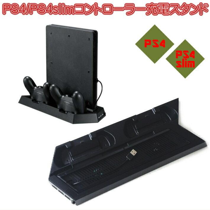 【送料無料】【ポイント5倍】PS4 PS4slim対応 コントローラー 2台同時充電 スタンド 冷却ファン USB HUB 3ポート付/PS4slim対応コントローラー充電スタンド