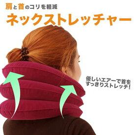 頚椎牽引器 肩こり 首こり 疲れ すっきり チューブ エアー ネックストレッチャー ローズレッド/ネックストレッチャー