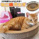 猫 つめとぎ ダンボール 猫鍋 型 キャットスクラッチャー キャットニップ入り 33×40×10.3cm/猫なべ 爪とぎ