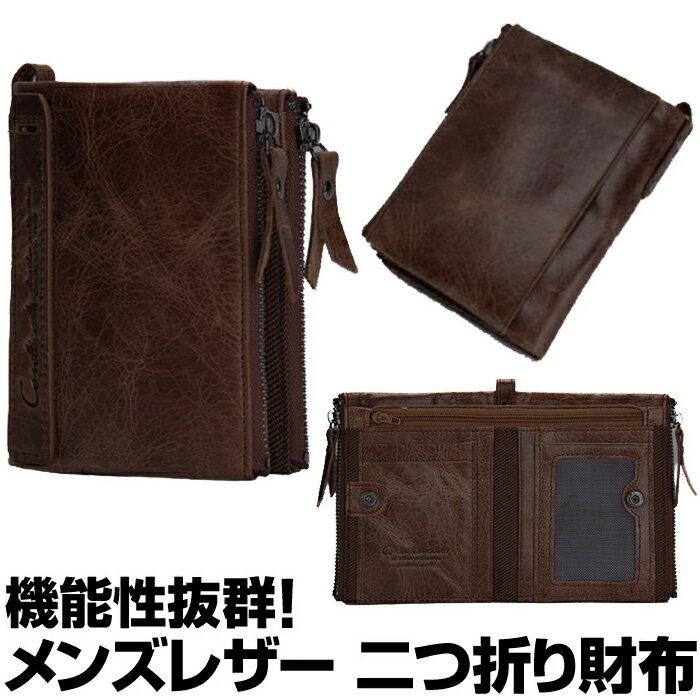 【送料無料】【ポイント5倍】機能性抜群! メンズ ホース レザー 二つ折り 財布 ブラウン/メンズ ホースレザー 二つ折り財布