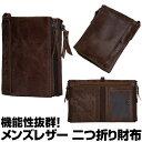機能性抜群! メンズ ホース レザー 二つ折り 財布 ブラウン/メンズ ホースレザー 二つ折り財布
