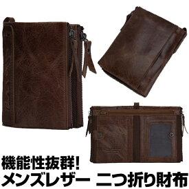 【20%OFF】機能性抜群! メンズ ホース レザー 二つ折り 財布 ブラウン/メンズ ホースレザー 二つ折り財布