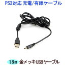 PS3 充電・有線 接続対応 金メッキ USBケーブル 1.8m/PS3 USBケーブル 1.8m