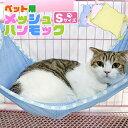 【ポイント5倍】ペット メッシュ ハンモック フック付 グリーン・ピンク・ブルー Sサイズ 35x35cm/ペットメッシュハンモックS