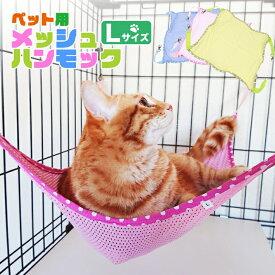 ペット メッシュ ハンモック フック付 グリーン・ピンク・ブルー Lサイズ 53x38cm/ペットメッシュハンモックL